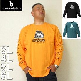 (11/30まで特別送料)大きいサイズ メンズ b-one-soul-DUCK DUDE ロゴプリント 長袖 Tシャツ(メーカー取寄)3L 4L 5L 6L ビーワンソウル ダック