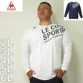 (10/31まで特別送料)大きいサイズ メンズ LE COQ SPORTIF-長袖 Tシャツ(メーカー取寄)2L 3L 4L 5L 6L ルコック ドライ