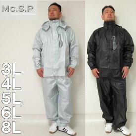 (本州四国九州送料無料)大きいサイズ メンズ Mc.S.P-透湿防水レインスーツ(メーカー取寄)3L 4L 5L 6L 8L レインコート 上下 雨合羽 カッパ かっぱ レイン