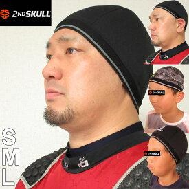 (送料無料)2ND SKULL- セカンドスカル 頭部ヘッドギア(メーカー取寄)頭部衝撃緩和 ヘッドキャップ インナー ラグビー アメフト スカルキャップ S M L