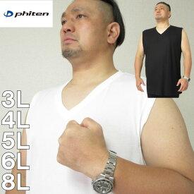 大きいサイズ メンズ 定番 Phiten-Vネックスリーブレス(メーカー取寄)ファイテン アクアチタン 3L 4L 5L 6L シャツ ノースリーブ ランニングシャツ インナー 下着 肌着
