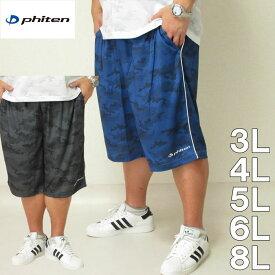 大きいサイズ メンズ Phiten-DRYメッシュハーフパンツ(メーカー取寄)ファイテン 3L 4L 5L 6L 8L