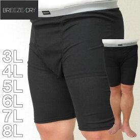 大きいサイズ メンズ 定番 BREEZE/DRY-ロング ボクサー パンツ(メーカー取寄)ドライ 下着 メッシュ 3L 4L 5L 6L 7L 8L