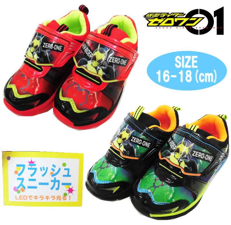 仮面ライダー 靴|キッズスニーカー 通販・価格比較 , 価格.com