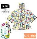 【送料無料】 KiU KIDS SLEEVE PONCHO キウ キッズ レインスリーブポンチョ (キャンプ) レインウエア レインコート ユ…