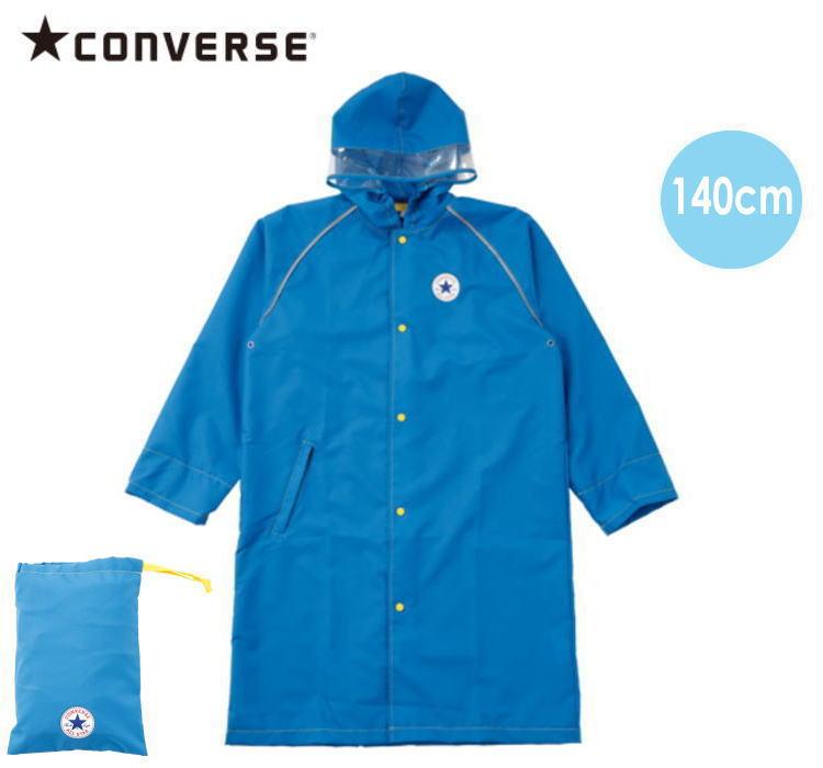 【メール便OK】CONVERSE (コンバース) 収納袋付き キッズレインコート/ブルー 140cm こども用 ジュニア 男児 男の子 ボーイズ はっ水 撥水 キッズ レインウエア 入園 通園 ギフト プレゼント (20096 og290083)