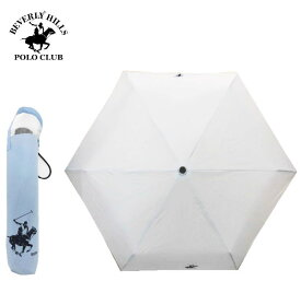 【送料無料】BEVERLY HILLS POLO CLUB 折りたたみ傘 55cm サックス シンプル ユニセックス 男女兼用 雨傘 かさ カサ プレゼント 誕生日 母の日 父の日 ギフト (71112 og128073)