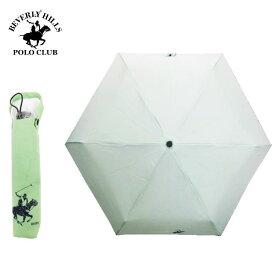 【送料無料】BEVERLY HILLS POLO CLUB 折りたたみ傘 55cm グリーン シンプル ユニセックス 男女兼用 雨傘 かさ カサ プレゼント 誕生日 母の日 父の日 ギフト (71113 og128073)