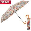 【メール便不可】キャラクターカジュアルアンブレラ 折りたたみ傘 55cm (スヌーピー/スポーツコミック) 置き傘 雨傘 …