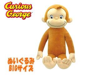 【メール便不可】おさるのジョージ ぬいぐるみLL BIGサイズ サル おもちゃ 雑貨 キャラクター オフィス インテリア クリスマス 贈り物 ギフト お祝い 誕生日 プレゼント(9371 y198093)