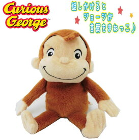 【メール便不可】おさるのジョージ マネしておしゃべりぬいぐるみ 大人気 キャラクター 玩具 おもちゃ ギフト プレゼント クリスマス (9977 y198093)