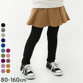 【10%OFF】10分丈無地スカッツ 子供服 キッズ ベビー 女の子 スカート・スカッツ スカート ボトムス レギンス 【送料無料】