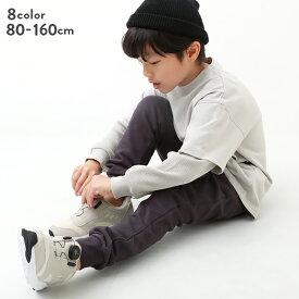 無地スウェット裾リブパンツ 子供服 キッズ ベビー 男の子 女の子 ロングパンツ ズボン パンツ ボトムス