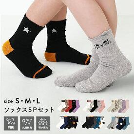 ソックス5Pセット 子供服 キッズ 男の子 女の子 靴下・タイツ・レギンス 【送料無料】