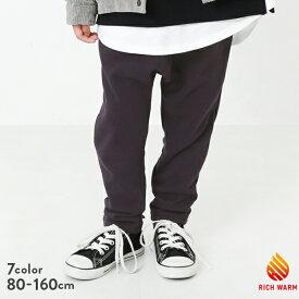 無地裏シャギーサルエルパンツ 子供服 キッズ ベビー 男の子 女の子 ロングパンツ ズボン パンツ ボトムス