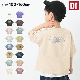 【FINAL SALE 50%OFF】デビラボ BIGバックプリントTシャツ 子供服 キッズ 男の子 女の子 半袖Tシャツ Tシャツ トップス 半袖