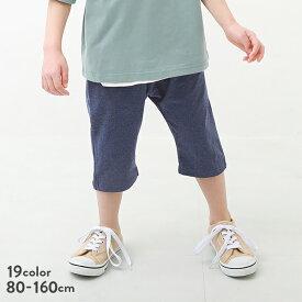 7分丈サルエルパンツ 子供服 キッズ ベビー服 男の子 女の子 ハーフ ショートパンツ ズボン パンツ ボトムス