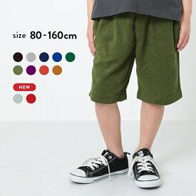 パイル地ハーフパンツ 子供服 キッズ ベビー服 男の子 女の子 ハーフ・ショートパンツ ズボン パンツ ボトムス