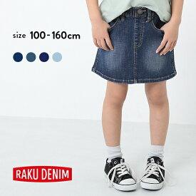 楽デニム デニムスカート 子供服 キッズ 女の子 スカート・スカッツ スカート ボトムス レギンス