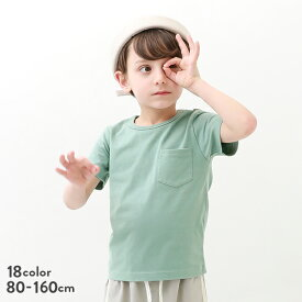 【タイムセール 14%OFF】無地クルーネックTシャツ 子供服 キッズ ベビー服 男の子 女の子 半袖Tシャツ Tシャツ トップス 半袖
