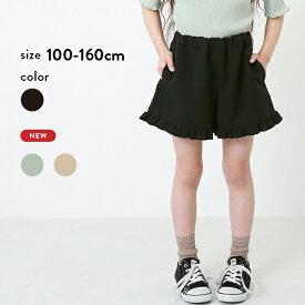 裾フリルキュロット 子供服 キッズ 女の子 ハーフ・ショートパンツ ズボン パンツ ボトムス