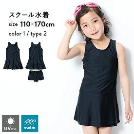 【FINAL SALE 20%OFF】女児ワンピーススクール水着 子供服 キッズ 女の子 スクールウェア 【送料無料】