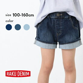 楽デニム 折り返しデニムショートパンツ 子供服 キッズ 女の子 ハーフ・ショートパンツ ズボン パンツ ボトムス