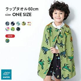 ラップタオル 60cm 子供服 キッズ 男の子 女の子 水着 プールグッズ 【送料無料】