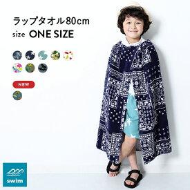 ラップタオル 80cm 子供服 キッズ 男の子 女の子 水着 プールグッズ 【送料無料】
