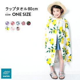 ガールズラップタオル 80cm 子供服 キッズ 女の子 水着 プールグッズ 【送料無料】