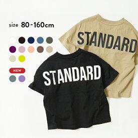 バックロゴプリントTシャツ 子供服 キッズ ベビー服 男の子 女の子 半袖Tシャツ Tシャツ トップス 半袖
