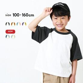 BIGシルエットラグランTシャツ 子供服 キッズ 男の子 女の子 半袖Tシャツ Tシャツ トップス 半袖