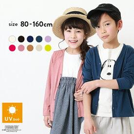 UVカットカーディガン 子供服 キッズ ベビー服 男の子 女の子 カーディガン トップス 羽織 重ね着