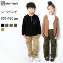 【送料無料】[devirock ワークパンツ 男の子 女の子 ボトムス 長ズボン 全5色 100-160] 子供服 韓国子供服 キッズ ジ…