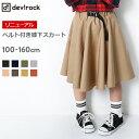 【送料無料】[devirock ナイロンベルト付き膝下スカート 女の子 ボトムス スカート 全8色 100-160] 子供服 韓国子供服…