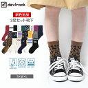 [devirock 3P ソックス 男の子 女の子 靴下 全7タイプ S-L] 子供服 韓国子供服 キッズ ジュニア 子供 こども 子ども …