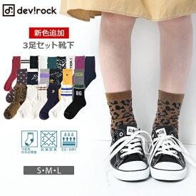 【送料無料】[devirock 3P ソックス 男の子 女の子 靴下 全7タイプ S-L] 子供服 韓国子供服 キッズ ジュニア 子供 こども 子ども ダンス M0-0