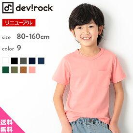 【送料無料】[devirock パック入りTシャツ (V) 男の子 女の子 トップス 半袖 全9色 80-160] ベビー 子供服 韓国子供服 キッズ ジュニア 子供 こども 子ども ダンス M1-4 夏服