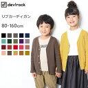 【送料無料】[devirock リブカーディガン 男の子 女の子 ジャケット 羽織り 全20色 80-160] ベビー 子供服 韓国子供服…