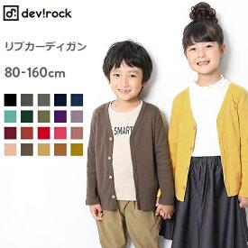 [devirock リブカーディガン 男の子 女の子 ジャケット 羽織り 全20色 80-160] ベビー 子供服 韓国子供服 キッズ ジュニア 子供 こども 子ども ダンス M1-1《3240円(税込)以上送料無料》