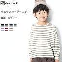 [devirock ゆるっとボーダー長袖Tシャツ 男の子 女の子 トップス 長袖 長そで ロンT 全7色 100-160] 子供服 韓国子供…