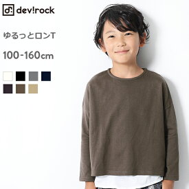 [devirock ゆるっと長袖Tシャツ 男の子 女の子 トップス 長袖 長そで ロンT 全7色 100-160] 子供服 韓国子供服 キッズ ジュニア 子供 こども 子ども ダンス M1-2