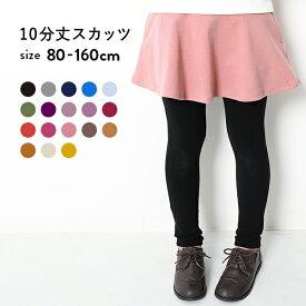 【送料無料】10分丈 スカッツ 無地 女の子 ボトムス スカート 全18色 80-160 ベビー 子供服 キッズ ジュニア 子供 こども 子ども ダンス M1-1