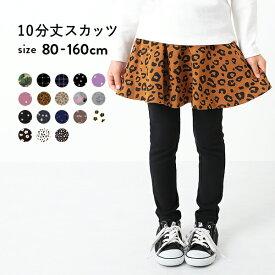 【送料無料】プリント10分丈 スカッツ 女の子 ボトムス スカート 全18色 80-160 ベビー 子供服 キッズ ジュニア 子供 こども 子ども ダンス M1-1