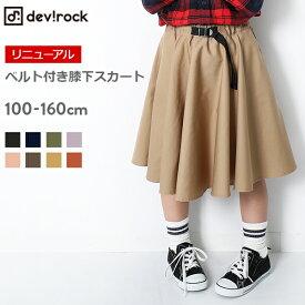 ナイロンベルト付き膝下スカート 女の子 ボトムス スカート 全8色 100-160 子供服 キッズ ジュニア 子供 こども 子ども