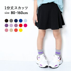 【送料無料】 1分丈無地スカッツ 女の子 ボトムス スカート 1分丈スカッツ 全14色 80-160 ベビー 子供服 キッズ ジュニア 子供 こども 子ども ダンス M1-2