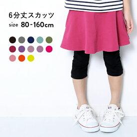 【送料無料】 6分丈無地スカッツ 女の子 ボトムス スカート 6分丈スカッツ 全13色 80-160 ベビー 子供服 キッズ ジュニア 子供 こども 子ども