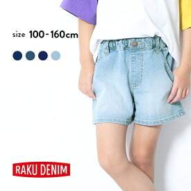 楽デニム デニムショートパンツ 女の子 ボトムス ショートパンツ 全4色 100-160 半ズボン ジーパン 子供服 キッズ ジュニア 子供 こども 子ども ダンス 100cm 110cm 120cm 130cm 140cm 150cm 160cm M1-1
