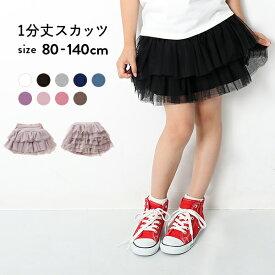 【送料無料】1分丈チュチュスカッツ 女の子 ボトムス スカート 全9色 80-140 ベビー 子供服 キッズ ジュニア 子供 こども 子ども