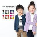 【送料無料】リブカーディガン 男の子 女の子 ジャケット 羽織り 全20色 80-160 ベビー 子供服 キッズ ジュニア 子供 …